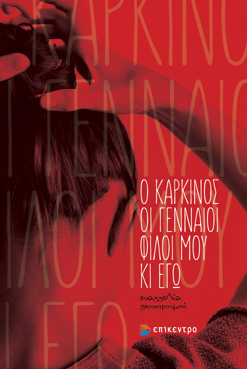 """Παρουσίαση του βιβλίου """"Ο καρκίνος, οι γενναίοι φίλοι μου κι εγώ"""" στη Λάρισα"""