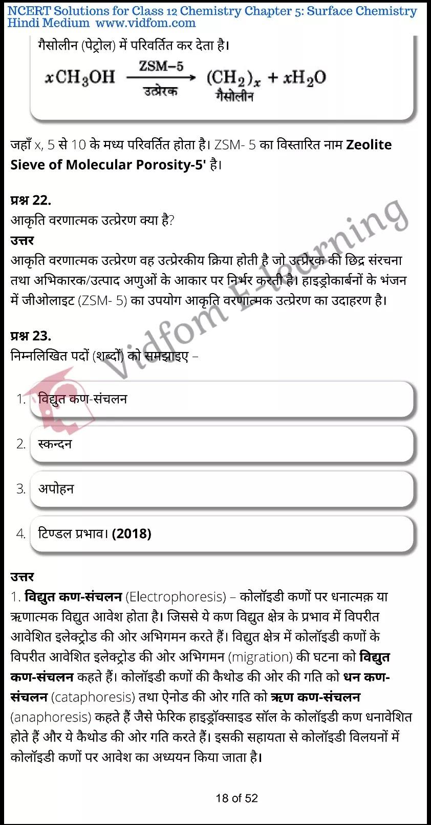 class 12 chemistry chapter 5 light hindi medium 18