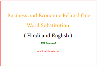 Business and Economic Related One Word Substitution ( Hindi and English ) | PDF Download |