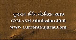 Gujarat GNM/ANM Nursing Admission 2019