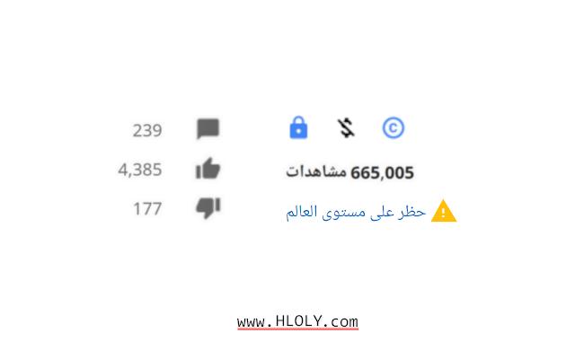 خطوات على الإعتراض على حظر على مستوى العالم لمقاطع القناة على اليوتيوب