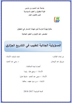 مذكرة ماستر: المسؤولية الجنائية للطبيب في التشريع الجزائري PDF