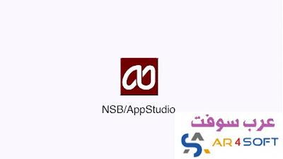 تنزيل nsb appstudio الاحمر