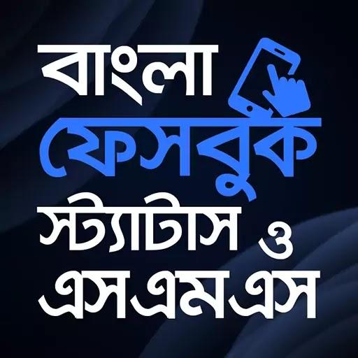 Bangla Facebook Status Bengali FB & Whatsapp Status SMS