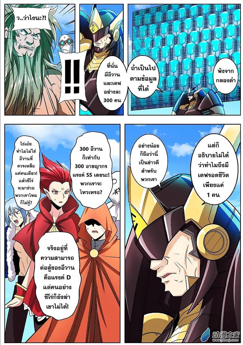 Hero I Quit A Long Time Ago ตอนที่ 150 TH แปลไทย