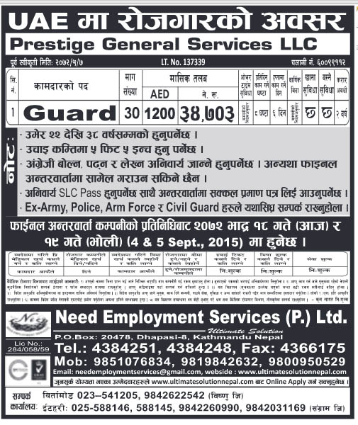 Security Guard Job Vacancy in UAE, Salary Rs 34,703