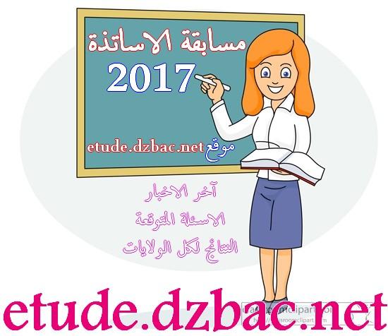 نتائج مسابقة الاساتذة 2017 لولاية تيبازة - قائمة الناجحين و الاحتياط ابتدائي متوسط ثانوي