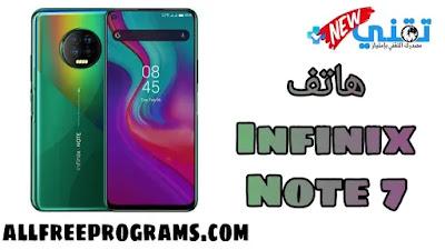 هاتف  Infinix Note 7  : أسعار و مواصفات هاتف Infinix Note 7