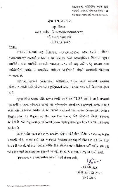 Online Permission For Marriage function Digital Gujarat