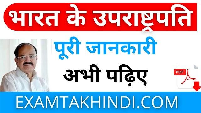 भारत के उपराष्ट्रपति - योग्यता, अनुच्छेद, अधिकार एवं शक्तियां | Bharat Ke Uprashtrapati