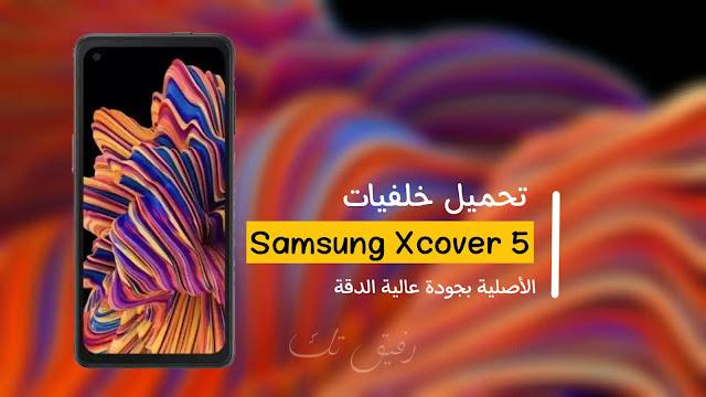 تحميل خلفيات سامسونج إكس كوفر 5 (Samsung Xcover5) الأصلية بجودة عالية الدقة