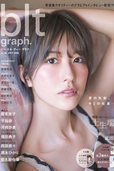 Mizuho Habu 土生瑞穂, B.L.T Graph 2019年7月号 Vol.44