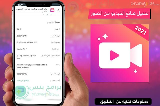 معلومات تنزيل تطبيق صانع الفيديو من الصور