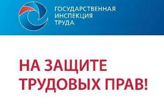 Государственная инспекция труда в Костромской области