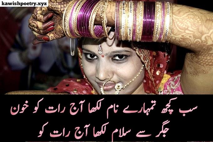 Suhagraat Shayari In Urdu