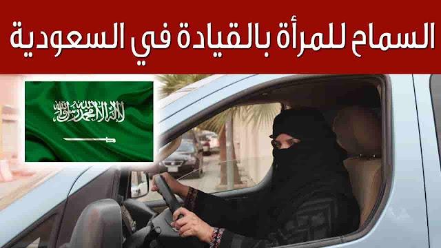 السماح للمرأة السعودية بقيادة السيارة