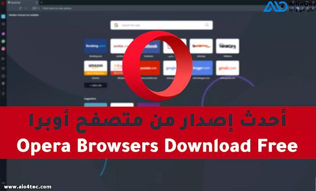 تحميل احدث اصدار من متصفح اوبرا Opera web browsers