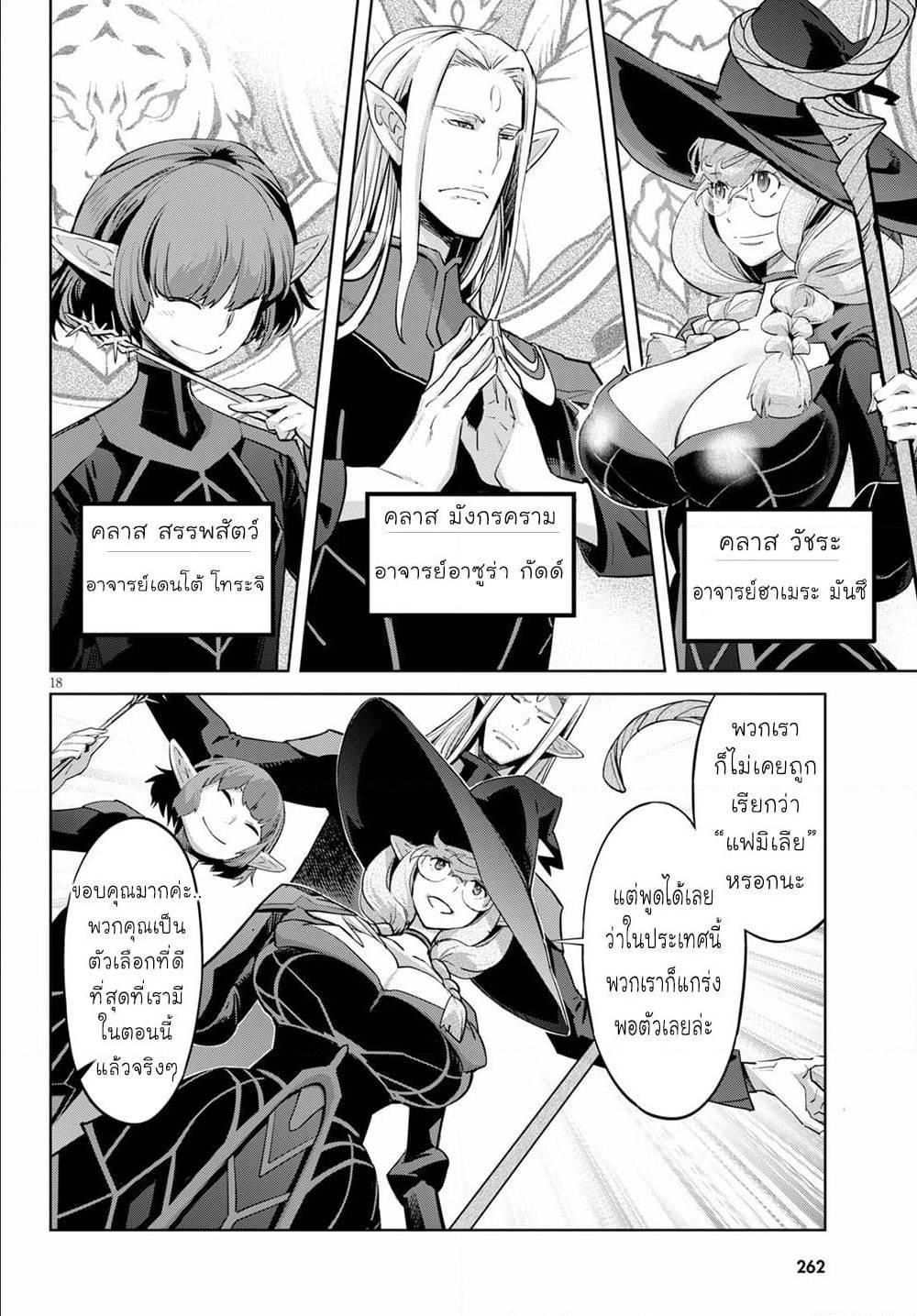 อ่านการ์ตูน Game obu Familia - Family Senki ตอนที่ 30 หน้าที่ 19