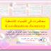 محاضرات فى الكيمياء التناسقية Coordination chemistry