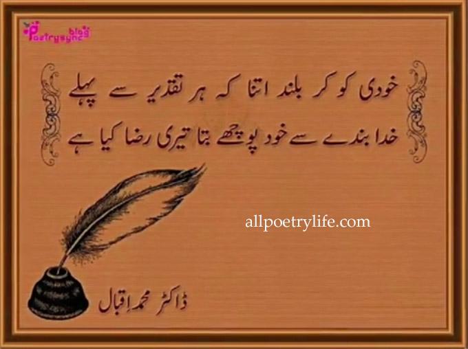 Allama iqbal urdu poetry pic | Allama iqbal quote