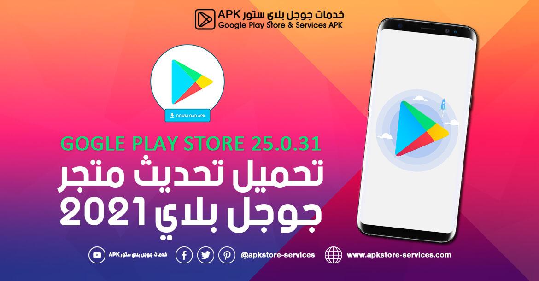 تحميل تحديث متجر جوجل بلاي 2021 - Google Play Store 25.0.31 أخر إصدار