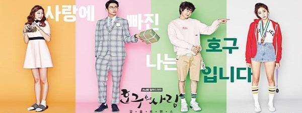 Fool's Love drama pl
