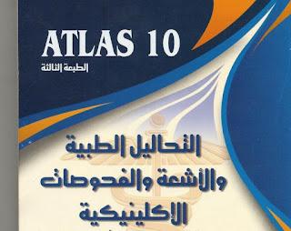 كتاب Atlas 10 للتحاليل الطبية والأشعات الإكلينيكة