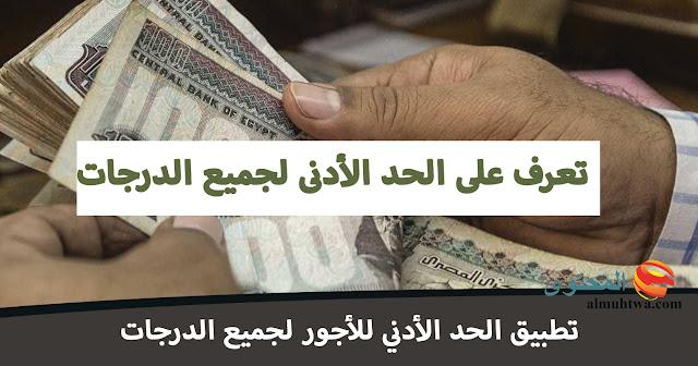 الوزارة توافق رسمياً على تطبيق الحد الأدني للأجور للدرجة الثانية 3 آلاف والأولي 3500 جنيه تعرف على كامل الرواتب الجددية