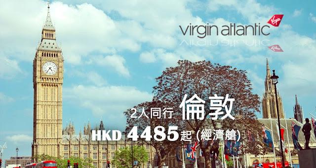 中遠期優惠!維珍航空【2人同行】優惠,香港 直飛 倫敦 HK4,485起,明年3月前出發!