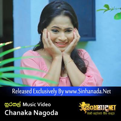 Hurathal - Chanaka Nagoda Official Music Video.mp4