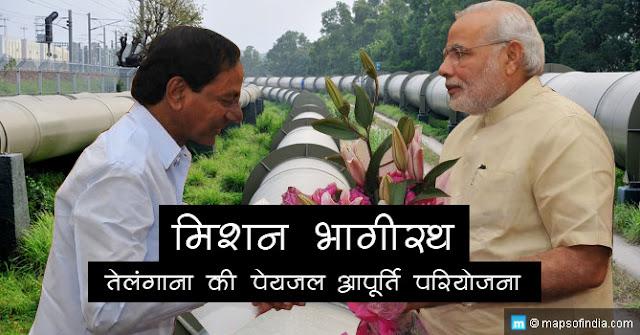 मिशन भागीरथ |Mission Bhagiratha In Hindi