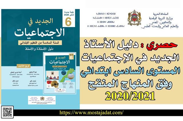 حصري : دليل الأستاذ الجديد في الإجتماعيات المستوى السادس ابتدائي وفق المنهاج المنقح 2020/2021