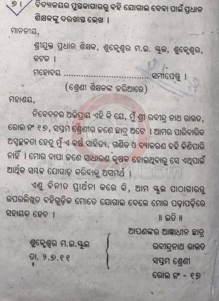 Pustakalaya ru bahi neba pai pradhan sikhyak nku darkhast (Application to take books from library in odia)