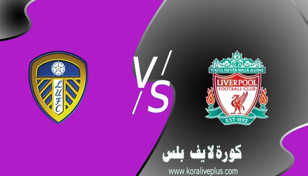 مباراة ليفربول وليدز يونايتد بث مباشر اليوم كورة لايف 19-04-2021 في الدوري الانجليزي