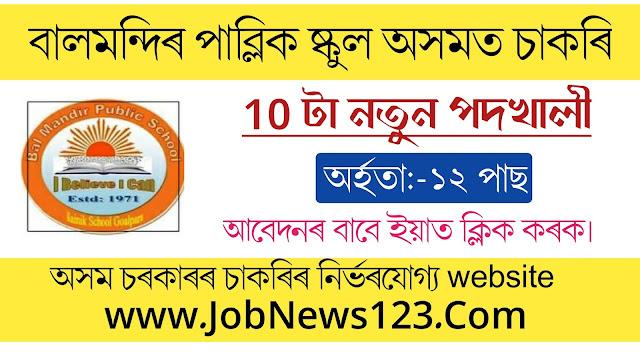 Balmandir Public School,Assam recruitment 2021: