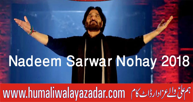 Ali Maula Qasida: Nadeem Sarwar Nohay 2018 Download Mp3