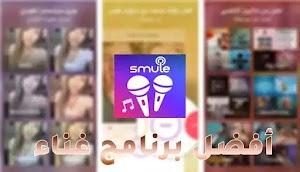 تحميل برنامج الغناء Smule مهكر اخر اصدار للأندرويد