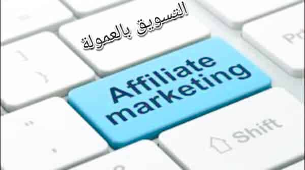 التسويق الإلكتروني بالعمولة Affiliate Marketing