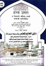 Hajj Umrah Book Pdf Online Download Free