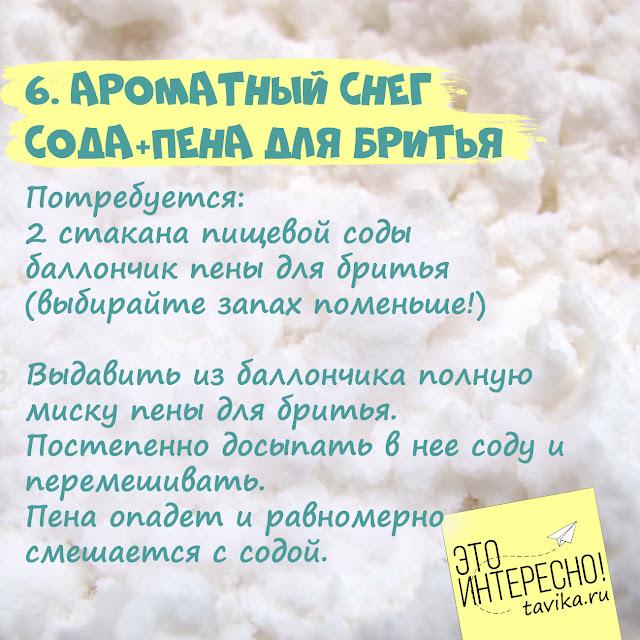 Рецепт снега из пены для бритья