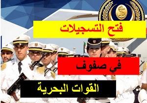 فتح التسجيلات في صفوف القوات البحرية 2021/2020