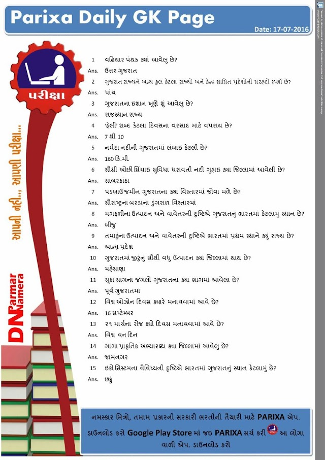 PARIXA DAILY NEWS PAGE : DATE 17/07/2016