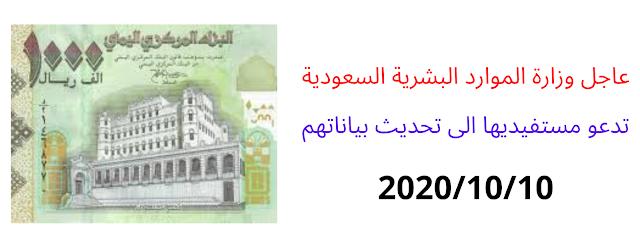 عاجل وزارة الموارد البشرية السعودية تدعو مستفيديها الى تحديث بياناتهم