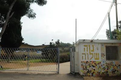 """הכניסה למוסד """"נווה שלווה"""" בפרדס חנהצילום: רמי שלוש"""