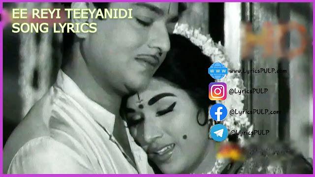 Ee Reyi Teeyanidi Song Lyrics – CHITTI CHELLELU, JOHNNY MOVIE Telugu Movie Song