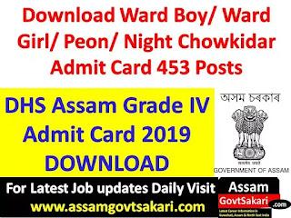 DHS Assam Grade IV Admit Card 2019