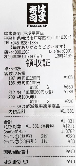 はま寿司 戸塚平戸店 2020/6/7 飲食のレシート
