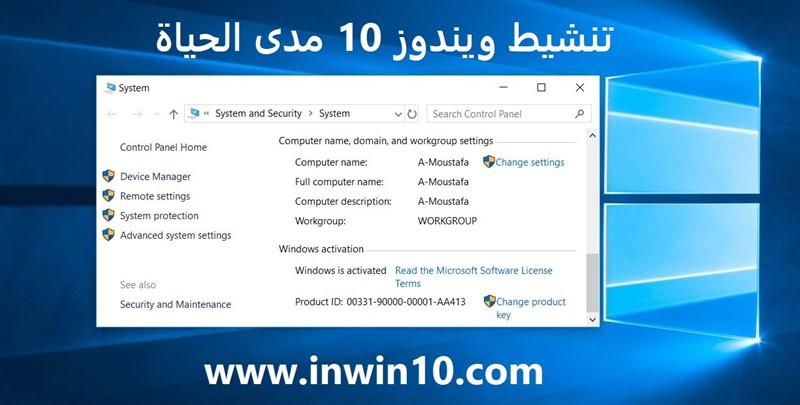 تنشيط ويندوز 10 مدى الحياة مع أداة تفعيل ويندوز 10 بطريقة قانونية