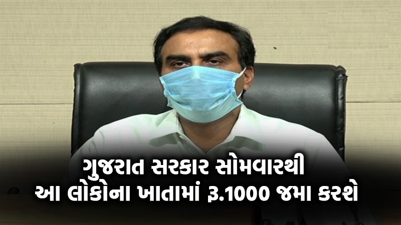 https://www.onlinegujarat.in/2020/04/government-of-gujarat-will-provide-rs.html