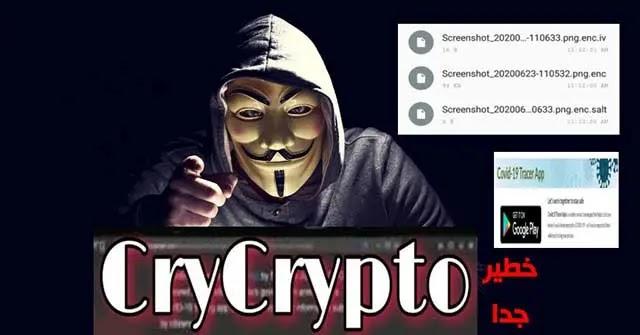 احذروا فيروس CryCryptor خطير جدا يصيب اجهزة الاندرويد